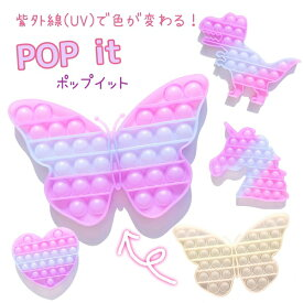 【POP it】ポップイット UV 紫外線(UV)に反応してレインボーカラーに! インスタ映え 韓国で人気! ストレス発散 無限プチプチ 1個 バタフライ ハート 恐竜 ユニコーン プッシュポップ