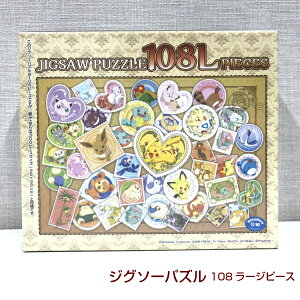 ジグソーパズル ポケットモンスター Postage Stamp Art 切手風アート 108ラージピース(380×260mm)