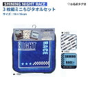 3枚組ミニちびタオルセット 16×16cm SHINING NIGHT RACE ブルー ホワイト