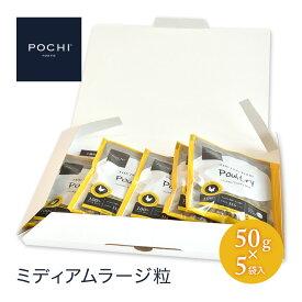 POCHI ザ・ドッグフード ミディアムラージ粒 3種のポルトリー -50gx5【送料無料】お試し トライアル