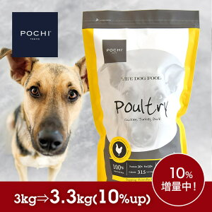 POCHIザ・ドッグフードミディアムラージ粒3種のポルトリー-3kg