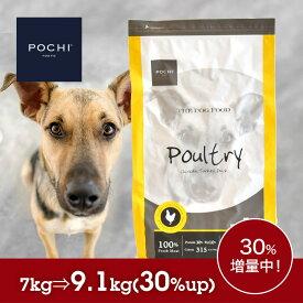 POCHI ザ・ドッグフード ミディアムラージ粒 3種のポルトリー -7kg