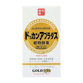 ドッカンアブラダスGOLD 150粒 ハーブ健康本舗 スーパーダイエット ドッカンアブラダス ゴールド 30日分 植物発酵物含有加工食品