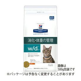送料無料 ヒルズ 猫用 w/d 消化 体重 糖尿病の管理 ドライ 4kg | 療法食 キャットフード ごはん エサ 食事 病気 治療 病院 医療 食事療法 健康 管理 栄養 サポート 障害 調整 猫 wd
