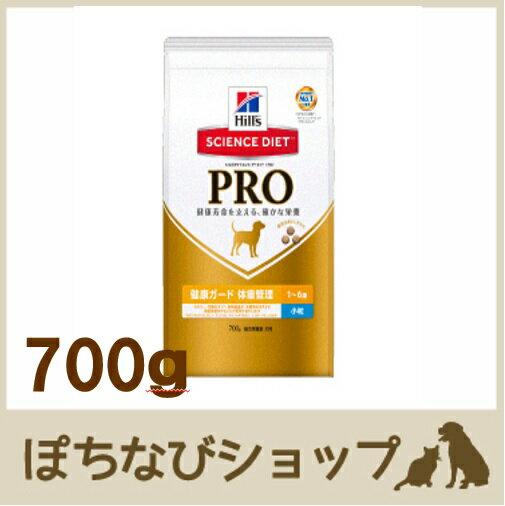 ヒルズ サイエンス・ダイエット〈プロ〉犬用 【健康ガード 体重管理】 小粒 ドライ 700g