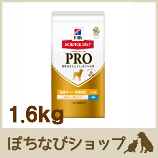 ヒルズ サイエンス・ダイエット〈プロ〉犬用 【健康ガード 体重管理】 小粒 ドライ 1.6kg