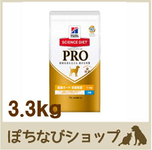ヒルズ サイエンス・ダイエット〈プロ〉犬用 【健康ガード 体重管理】 小粒 ドライ 3.3kg