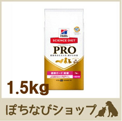 ヒルズ サイエンス・ダイエット〈プロ〉小型犬用 【健康ガード 関節】 ドライ 1.5kg (500g×3袋)