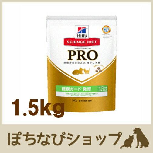 ヒルズ サイエンス・ダイエット〈プロ〉猫用 【健康ガード 発育】 ドライ 1.5kg (500g×3袋)