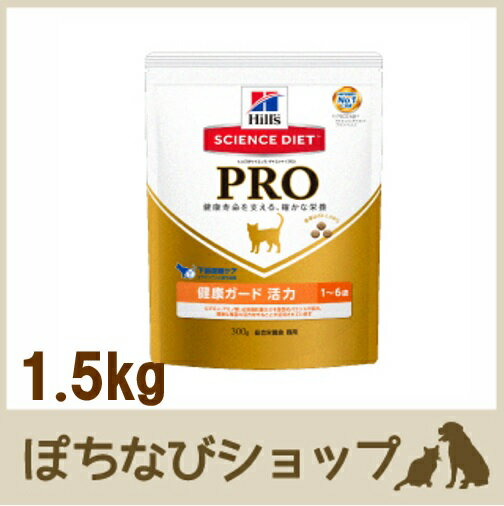 ヒルズ サイエンス・ダイエット〈プロ〉猫用 【健康ガード 活力】 1歳から6歳 ドライ 1.5kg (500g×3袋)