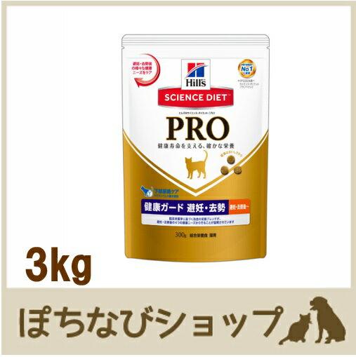 ヒルズ サイエンス・ダイエット〈プロ〉猫用 【健康ガード 避妊・去勢】 ドライ 3kg (500g×6袋)