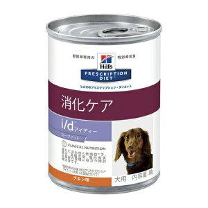 ヒルズ 犬用 i/d 消化ケア ローファット 缶詰 360g 1缶 | 療法食 ドッグフード ごはん エサ 病気 治療 病院 医療 食事療法 健康 管理 栄養 サポート