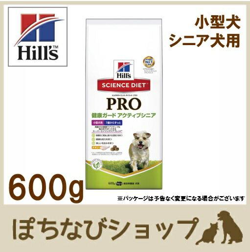 サイエンス・ダイエットプロ小型犬用【健康ガードアクティブシニア】ドライ7歳からずっと600g