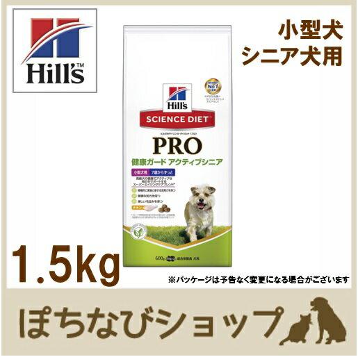 サイエンス・ダイエットプロ小型犬用【健康ガードアクティブシニア】ドライ7歳からずっと1.5kg