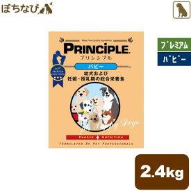 プリンシプル パピー 子犬用 2.4kg (800g×3) principle プレミアム ドッグフード ドックフード マザー ベイビー 栄養 成長