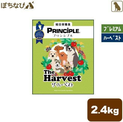 プリンシプル ザ・ハーベスト 2.4kg (800g×3) principle the harvest ホリスティックドッグフード プレミアム ドッグフード