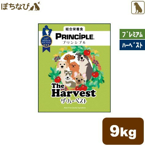 プリンシプル プリンシプル ザ・ハーベスト 9kg(4.5kg×2)principle the harvest ホリスティックドッグフード プレミアム ドッグフード
