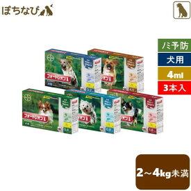 フォートレオン 0.4mL 2〜4kg未満 1箱(3ピペット) 犬用