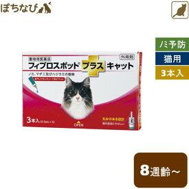 フィプロスポットプラス キャット 0.5mL 1箱(3本) 猫用