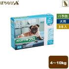 アドバンテージプラス犬用1.0mL4〜10kg未満1箱(3個)