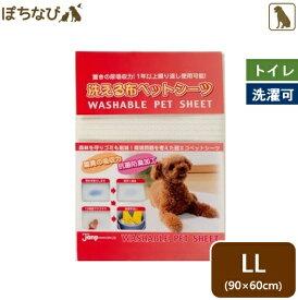 送料無料 洗える布ペットシーツ LL 90×60cm スーパーワイド 犬用 ペットシート トイレ いぬ 経済的 繰り返し使える 消臭 犬 節約