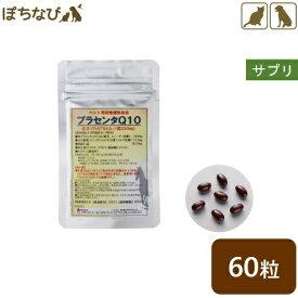 プラセンタQ10(犬・猫用) 60粒 ペット用 アンチエイジング サプリメント