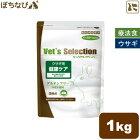 Vet'sSelectionウサギ用健康ケア1kg