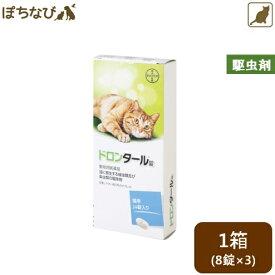 送料無料 ドロンタール錠 1箱(8錠/シートx3) 猫用