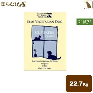 CUPURERACLASSICクプレラクラシック・セミベジタリアン・ドッグ 22.7kg |ドライ 無添加 グレインフリー 全年齢 子犬 シニア 老犬 成犬 プレミアム ドッグ フード オーガニック 鹿肉 野菜 果実 犬用