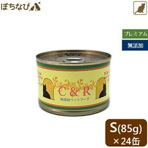 猫用缶詰 C&R ツナ タピオカ&カノラオイル 85g Sサイズ 1箱 (24缶) (旧 S.G.J.Products)