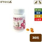 モエギキャップ30粒[犬猫用]共立製薬EPADHAビタミンミネラルアンチノールモエギイガイオメガ3脂肪酸