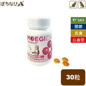 クーポン対象店 モエギキャップ 30粒 [ 犬 猫 用 ] 共立製薬 EPA DHA ビタミン ミネラル 関節 皮膚 心血管 モエギイガイ オメガ3脂肪酸 サプリメント