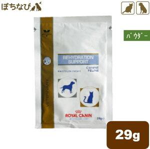 ロイヤルカナン 犬猫用 電解質サポート パウダータイプ 29g 犬 猫 犬用 猫用