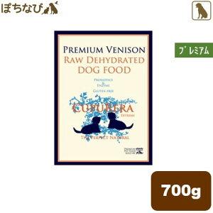 CUPURERA EXTREMEプレミアム・ベニソン 700g |クプレラ エクストリーム ドライ 無添加 グレインフリー 全年齢 子犬 シニア 老犬 成犬 プレミアム ドッグ フード オーガニック 鹿肉 野菜 果実 犬 え