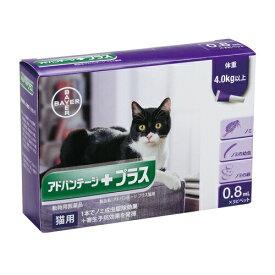 アドバンテージプラス 猫用 0.8mL 4kg〜10kg未満 1箱(3個) バイエル薬品