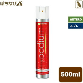 ARTERO ポディウム ドライ スプレー 500ml Podium Dry Hold