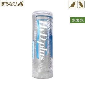 高濃度水素スティック HyDplus 1本 ハイディ—プラス 水素水 水 生成 スティック
