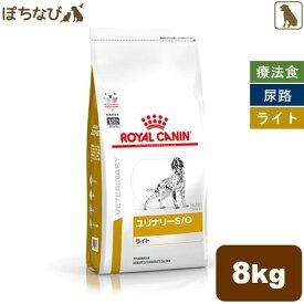 クーポン対象店 ロイヤルカナン ユリナリー S/O ライト (犬用) ドライ 8kg 犬