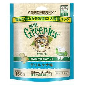 グリニーズ 猫用 グリルツナ味 156g マースジャパンリミテッド 猫 ガム デンタルケア おやつ 歯磨き
