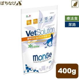 VetSolution 猫用 尿中ストルバイトサポート 400g monge 療法食 キャットフード ごはん エサ 食事 病気 治療 病院 医療 食事療法 健康 管理 栄養 サポート 障害 調整 猫