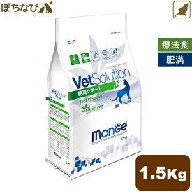 VetSolution 猫用 肥満サポート 1.5kg monge 療法食 キャットフード ごはん エサ 食事 病気 治療 病院 医療 食事療法 健康 管理 栄養 サポート 障害 調整 猫