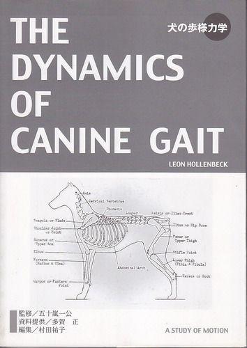 【 送料無料 】 犬の歩様力学 The dynamics of canine gait 和訳