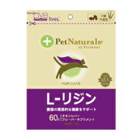 クーポン対象店 Pet Naturals L-リジン 猫用 60粒