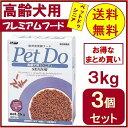 【送料無料】高齢犬用 ペットドゥ シニア 3kg×3個セット ドッグフード ペット用フード プレミアムフード 老犬 シニ…