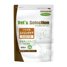 Vet's Selectionウサギ用 エイジングケア 225g×4袋