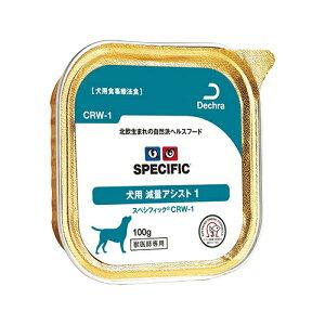SPECIFIC スペシフィック CRW-1 [ 減量アシスト] (犬用)300g 1缶