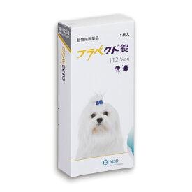 ブラベクト錠 112.5mg 1個 犬用 体重目安 : 2kg〜4.5kgまで ノミ ダニ マダニ 駆除