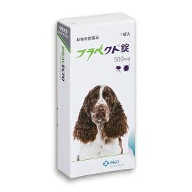 ブラベクト錠 500mg 1個 犬用 体重目安 : 10kg〜20kgまで ノミ ダニ マダニ 駆除
