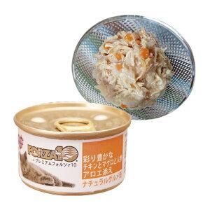 FORZA10 プレミアム 彩り豊かなチキンとマグロと人参 アロエ添え 75g×24個 (1ケース) フォルツァ10 ナチュラルグルメ缶 猫 キャットフード