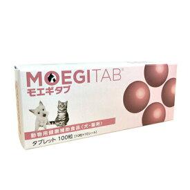 モエギタブ 100錠(10粒×10シート) 犬・猫用 タブレット 共立製薬 サプリメント